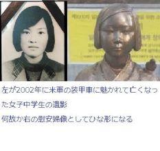 左が2002年に米軍の装甲車に魅かれて亡くなった女子中学生の遺影 なぜか右の慰安婦像としてひな型になる