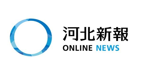 ウイルス作成容疑 16歳少年再逮捕 | 河北新報オンラインニュース