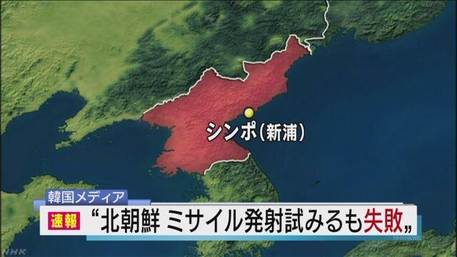 北朝鮮がミサイル発射に失敗か 米韓両軍が分析急ぐ | NHKニュース