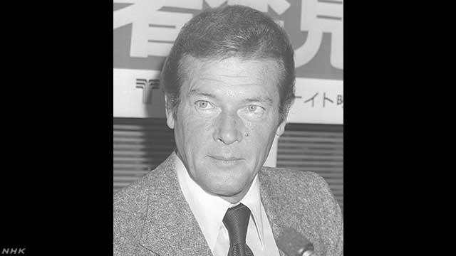 007で人気 俳優のロジャー・ムーア氏亡くなる