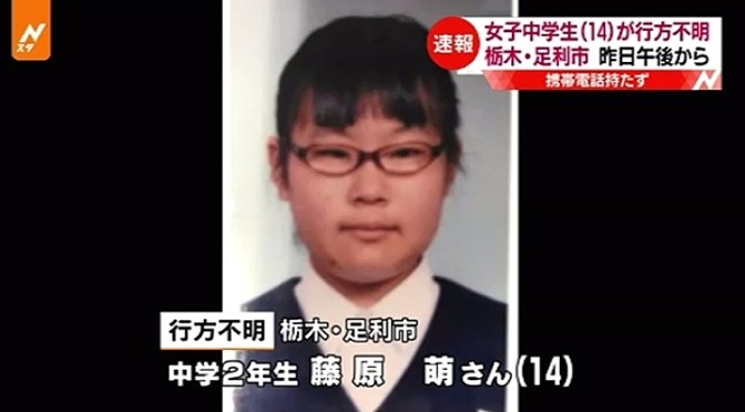 栃木・足利市で女子中学生が行方不明