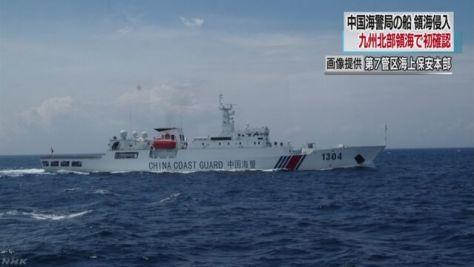 中国海警局の船が九州北部の領海侵入 初確認