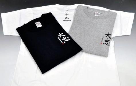 29連勝を祝して作られた限定品の「大志」Tシャツ(提供・日本将棋連盟)