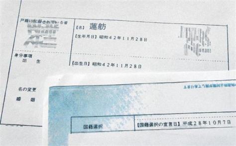 民進党の蓮舫代表の資料=18日午後、国会内(斎藤良雄撮影)