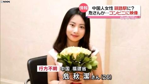 不明中国人女性、釧路駅に?新たな足取り
