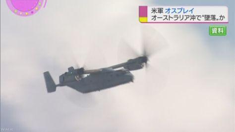 米軍オスプレイ オーストラリア沖で墜落か