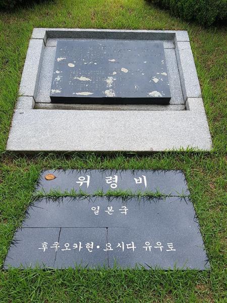 故吉田清治氏の謝罪碑(上)と奥茂治氏がその上に貼り付けた後、剥がされた石板(下)=7月、韓国・天安市の国立墓地「望郷の丘」