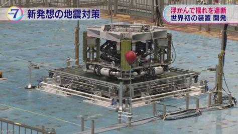 """世界初の装置 """"空気の力で建物浮かし地震の揺れ遮断"""""""