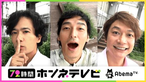 「AbemaTV」に初登場することになった(左から)稲垣吾郎、草なぎ剛、香取慎吾 (C)AbemaTV