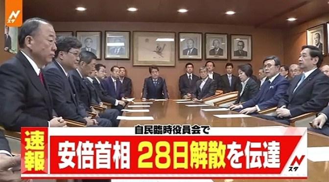 安倍首相 28日解散を伝達、自民臨時役員会で