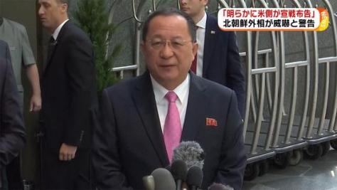 北朝鮮外相「米側が宣戦布告した」