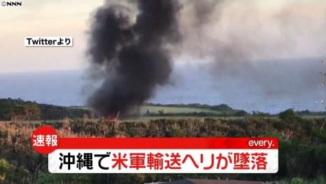沖縄・東村で米軍の輸送ヘリ墜落、炎上