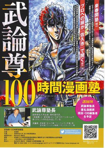 武論尊100時間漫画塾のチラシ