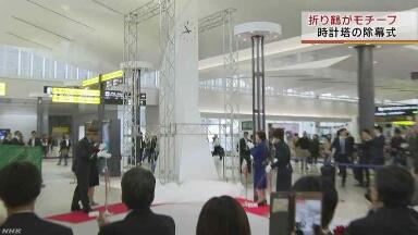 広島駅に折り鶴モチーフの時計塔