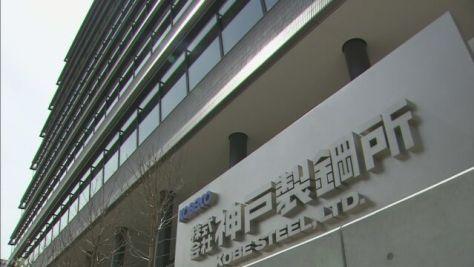 神戸製鋼 ISOの要件満たしていない疑い 立ち入り調査検討