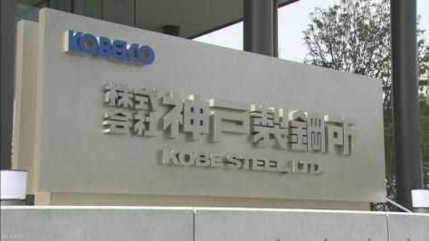 神戸製鋼 JIS検査結果で法令違反あれば一段と深刻化も