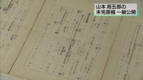 山本周五郎の未完の原稿見つかる 横浜で公開