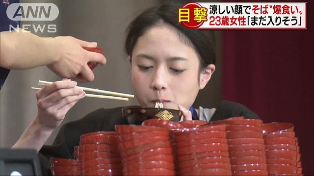 """わんこそば293杯 23歳女性 驚きの""""食べっぷり"""""""
