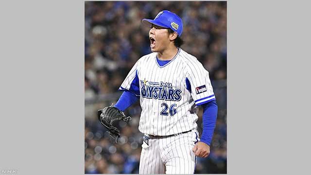 日本シリーズ DeNA 6対0で1勝