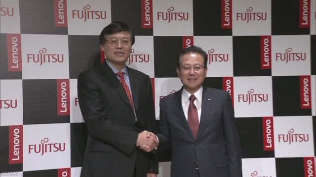 富士通 レノボ・グループとのパソコン事業統合を正式発表