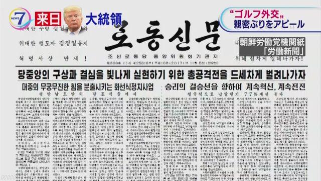 北朝鮮メディア トランプ大統領は「むやみに口を開くな」 | NHKニュース