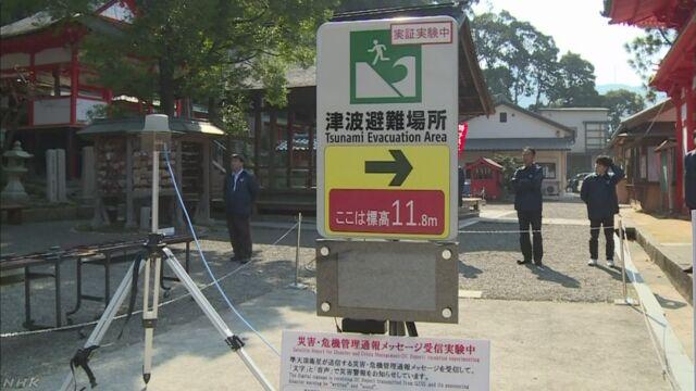 人工衛星で災害時の安否確認 世界津波の日に実験 和歌山 | NHKニュース