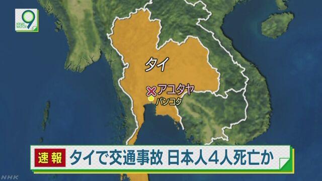 タイで交通事故に巻き込まれ日本人4人死亡か | NHKニュース