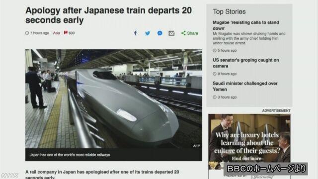 日本の鉄道会社が20秒早い発車を謝罪 欧米メディアが関心 | NHKニュース