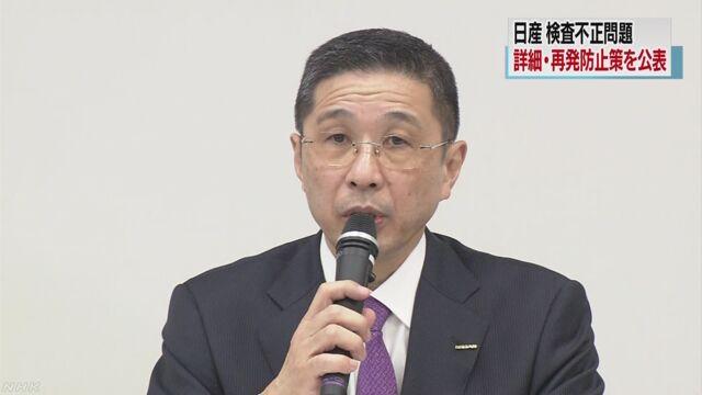 日産 検査不正で報告書公表「信頼を裏切る結果」社長謝罪 | NHKニュース