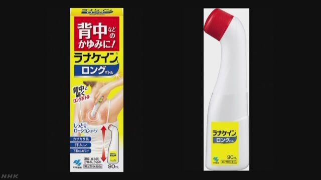 かゆみ止めにカビ 小林製薬が11万個自主回収 | NHKニュース