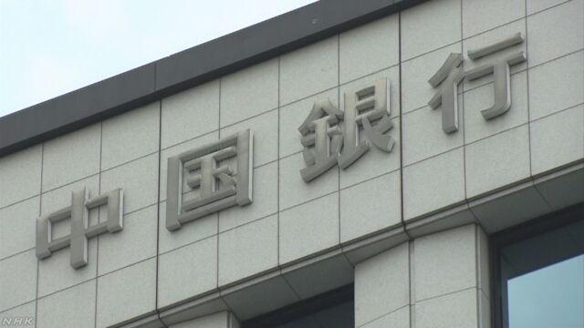 中国銀行行員が約2億円を着服