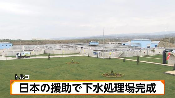 トルコ 日本の援助で下水処理場完成