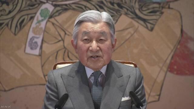 天皇陛下退位 再来年4月30日 正式決定