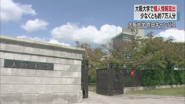 大阪大学で不正アクセス 約7万人分の個人情報流出