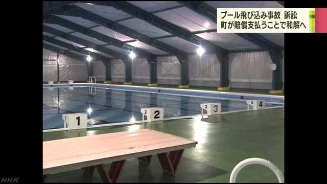 プール飛び込みで後遺症 1億9500万円賠償へ 香川 小豆島町 | NHKニュース