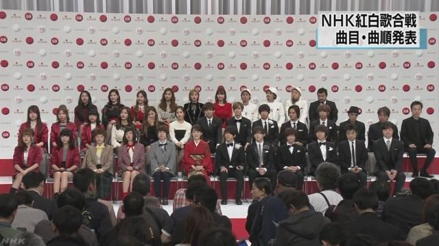 紅白歌合戦 出場歌手の曲目と曲順発表 大トリは「ゆず」 | NHKニュース
