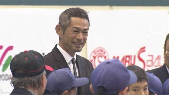 イチロー 故郷で野球少年に「日本復帰?」問われ苦笑 | NHKニュース