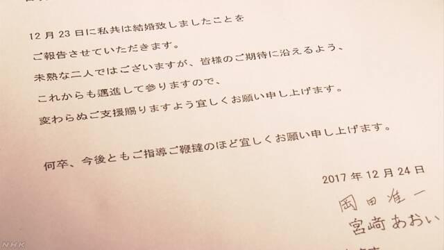 V6の岡田准一さんと宮崎あおいさんが結婚 | NHKニュース