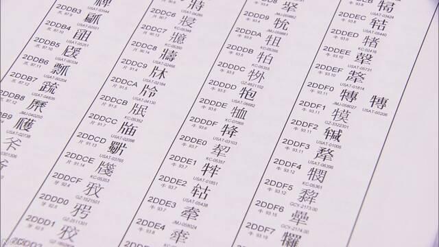 コンピューターで全漢字使用可に 6万字コード化 | NHKニュース