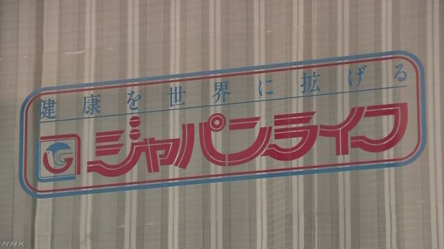 健康器具販売会社「ジャパンライフ」が銀行取引停止に | NHKニュース