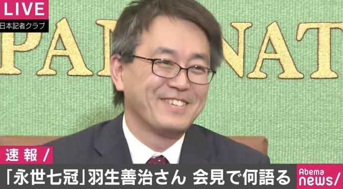 将棋・羽生善治竜王、会見で「自分がやってきたことは、将棋のほんのひとかけら」 政府は国民栄誉賞検討 | Abema TIMES