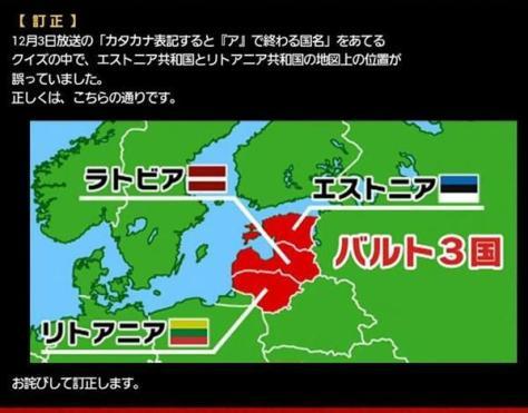 TBS系の情報番組「東大王」のホームページに掲載されたバルト3国の正しい地図