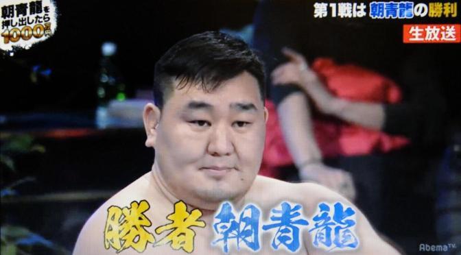 朝青龍、第1試合は完勝 相手投げ捨て「涙出るぐらいのうれしさ」/デイリースポーツ online