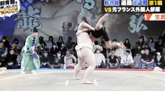 最初の挑戦者・久保昌弘を下した朝青龍(©AbemaTV)