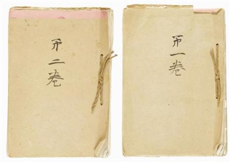 「昭和天皇独白録」について側近が記録した原本とされる文書(ボナムス提供・共同)