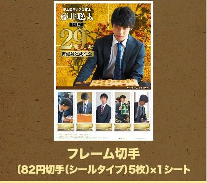 藤井聡太四段の対局姿の図柄など、シールタイプの82円切手が5枚で1シートになった「フレーム切手」(日本将棋連盟/JPメディアダイレクト提供)