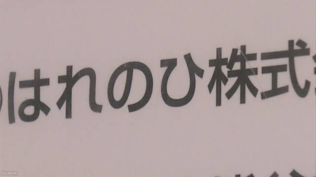 晴れ着トラブル 京都の卸売3社に未払い金4000万円以上 | NHKニュース