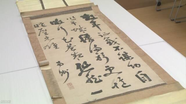 西郷隆盛の直筆の書 見つかる | NHKニュース
