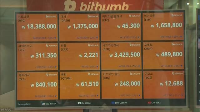 仮想通貨 トラブル増加で取引所閉鎖も検討 韓国 | NHKニュース