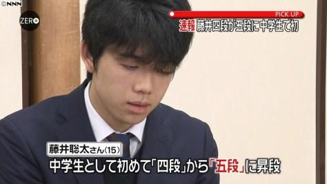 中学生で史上初 藤井四段が「五段」に昇段